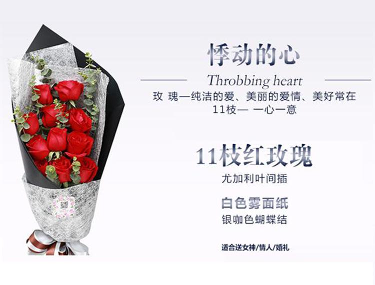 悸动的心—快送鲜花网|情人鲜花|邮政鲜花|石家庄邮政鲜花|同城网上送花|