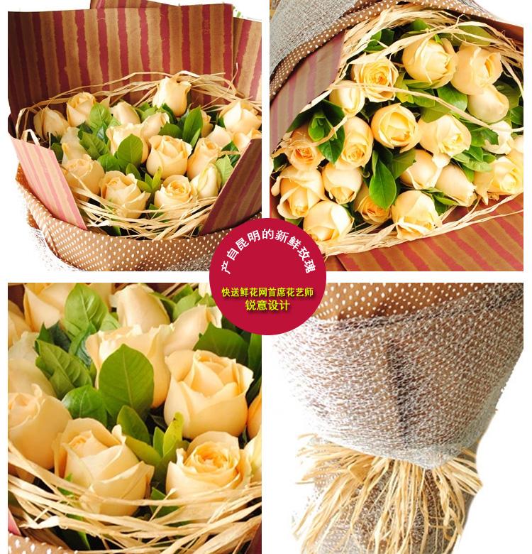 最美的邂逅—情人节鲜花—快送鲜花网 送女朋友 鲜花网购 网购鲜花 520鲜花 