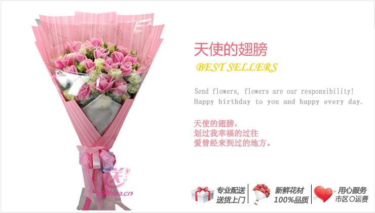 天使的翅膀—快送鲜花网 情人花束 520订花 邮政送鲜花 送粉玫瑰
