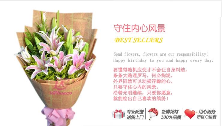 守住内心风景—快送鲜花网|泉州鲜花网|送泉州鲜花|邮政订购鲜花|网上预定节日鲜花