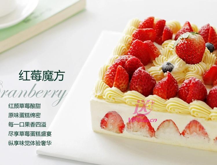 红莓魔方—快送蛋糕网|异地送蛋糕|订蛋糕|蛋糕配送|网上蛋糕快递