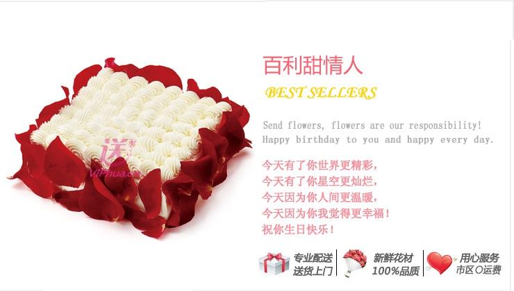 百利甜情人—快送鲜花网 水果蛋糕 异地订蛋糕 昆明蛋糕店 预定生日蛋糕 蛋糕快递