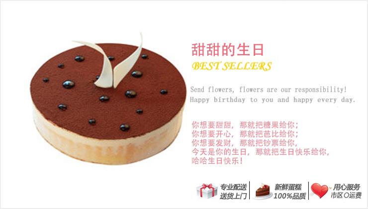 甜甜的生日—快送蛋糕网 南充蛋糕 广州蛋糕预定 蛋糕快递 订蛋糕 温州送蛋糕