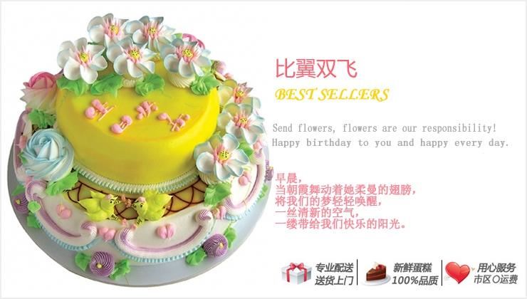 比翼双飞—快送鲜花网|异地送蛋糕|网上预定蛋糕|蛋糕快递|订蛋糕|生日蛋糕