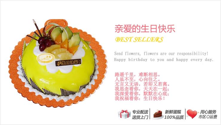 亲爱的生日快乐—快送鲜花网|水果蛋糕|异地订蛋糕|昆明蛋糕店|预定生日蛋糕|蛋糕快递