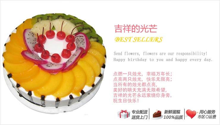吉祥的光芒—快送鲜花网|水果蛋糕|重庆订购蛋糕|哈尔滨送蛋糕|定蛋糕|蛋糕快递