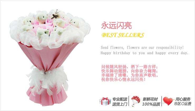 永远闪亮—快送鲜花网|异地送礼物|卡通花束|公仔外偶|毛绒玩具|网上买礼物|情人节礼物