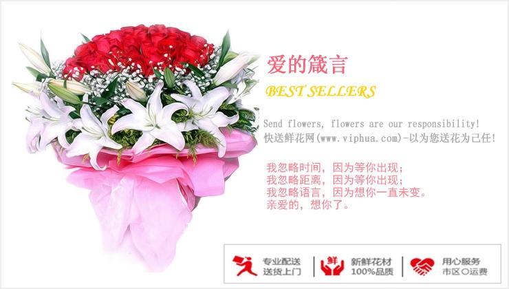 爱的箴言—快送鲜花网 节日订鲜花 网上送花 在线订花 节日怎么送花