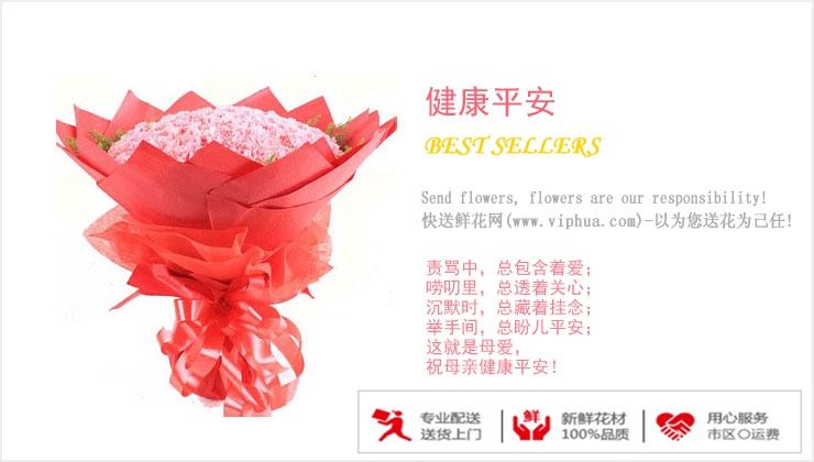 健康平安—快送鲜花网 母亲节订花 鲜花速递 在线订鲜花 鲜花速递哪个网站好