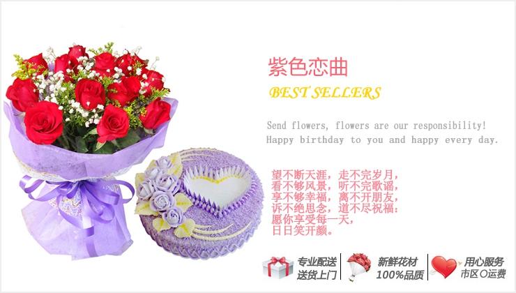 紫色恋曲—快送鲜花网 预定生日蛋糕 购买鲜花 送鲜花 生日礼物推荐