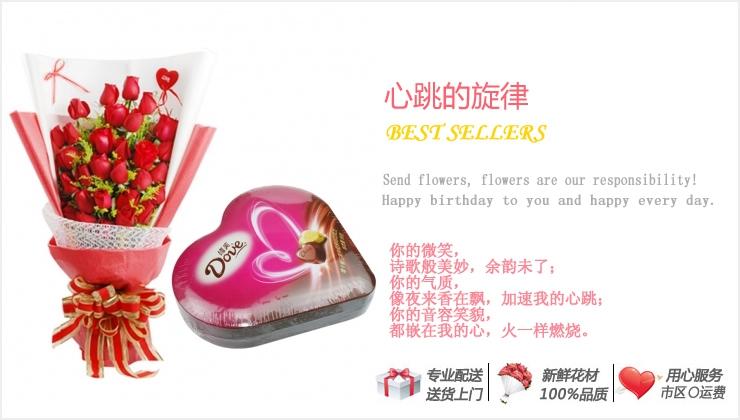 心跳的旋律—快送鲜花网|鲜花蛋糕组合|送生日礼物|异地送鲜花|网上买礼物|预定生日蛋糕