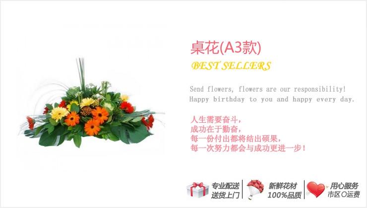 桌花(A3款)—快送鲜花网|商务组合|桌花庆典|网上订台花|网上预定生日鲜花