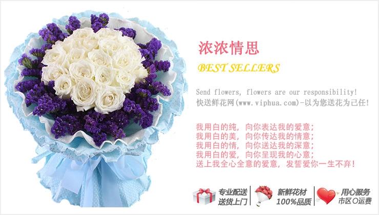 浓浓情思—快送鲜花网 送红玫瑰 节送花 网上订鲜花 异地送节日鲜花