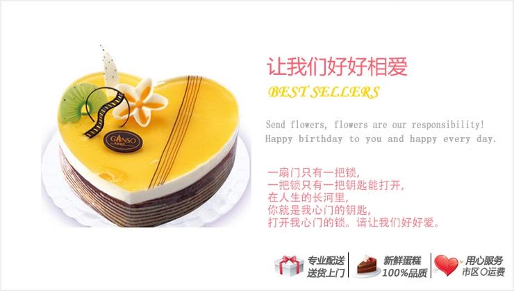 让我们好好相爱—快送鲜花网|个性蛋糕|蛋糕配送|网上预定生日蛋糕|天津蛋糕店|定蛋糕