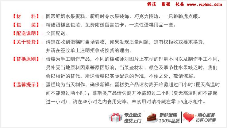 跳跳虎—快送鲜花网 蛋糕快递 北京送蛋糕 异地订蛋糕 网上购买蛋糕 实体蛋糕店