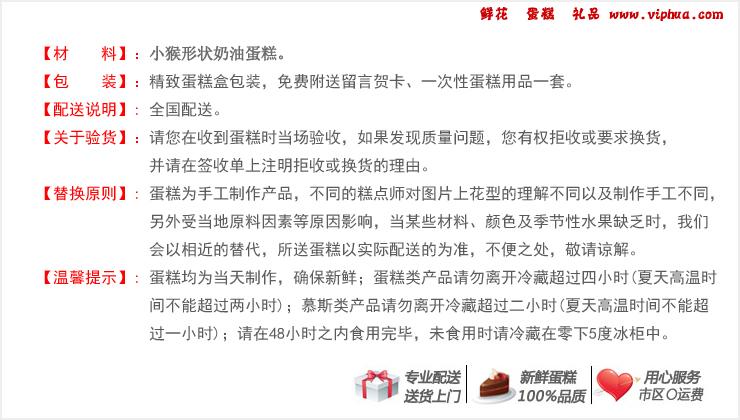 美猴王—快送鲜花网|网上订生日蛋糕|生肖蛋糕|蛋糕订购|快递蛋糕