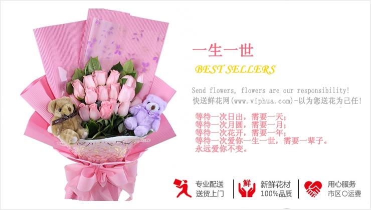 一生一世—快送鲜花网 情人节鲜花速递 异地订花 同城快递鲜花 网上订鲜花 节日鲜花