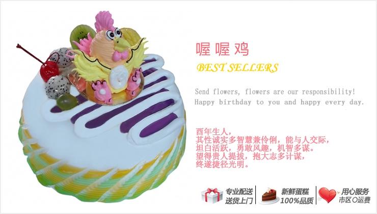 喔喔鸡—快送鲜花网|北京蛋糕店|蛋糕网|上海送蛋糕|天津网上订蛋糕|异地订蛋糕