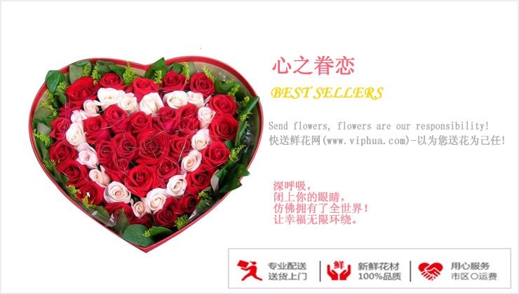 心之眷恋—快送鲜花网|鲜花礼盒|玫瑰礼盒|鲜花订购|情人节鲜花预定|鲜花速递