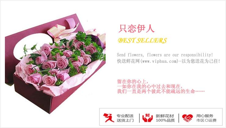 只恋伊人—快送鲜花网 鲜花礼盒 玫瑰礼盒 鲜花订购 情人节鲜花预定 鲜花速递 情人节送花。