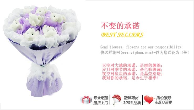 不变的承诺—快送鲜花网|巧克力花束|小熊订购|德芙官方网站|网上买巧克力|网上订巧克力