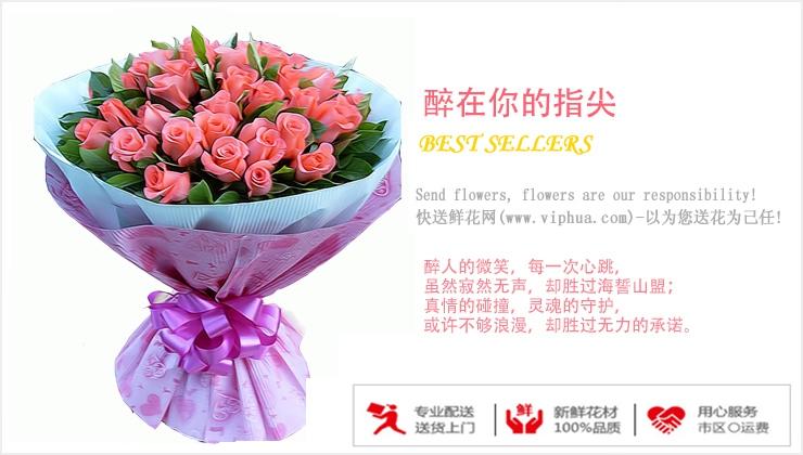 醉在你的指尖—快送鲜花网|情人节鲜花速递|异地订花|同城快递鲜花|网上订鲜花|节日鲜花