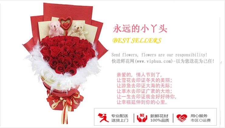 永远的小丫头—快送鲜花网 巧克力花束 鲜花订购 送花网站 网上买鲜花