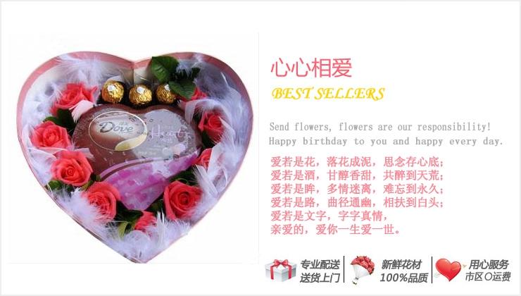 心心相爱——快送鲜花网|巧克力礼盒|巧克力订购|费列罗巧克力|网上买巧克力花束|异地送巧克力