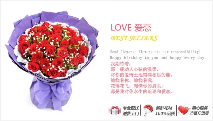 LOVE爱恋—快送鲜花网|广州鲜花速递|异地订花|99朵玫瑰花订购|情人节网上订鲜花|七夕鲜花订购