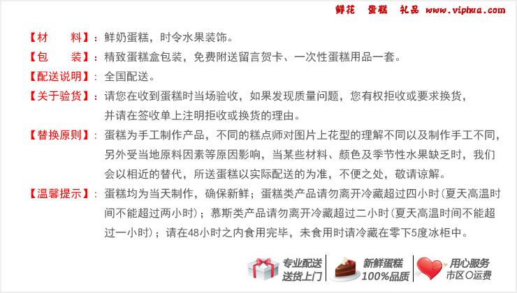 爱情的硕果—快送鲜花网|广州蛋糕店|送女友蛋糕|异地订蛋糕|网上购买生日蛋糕
