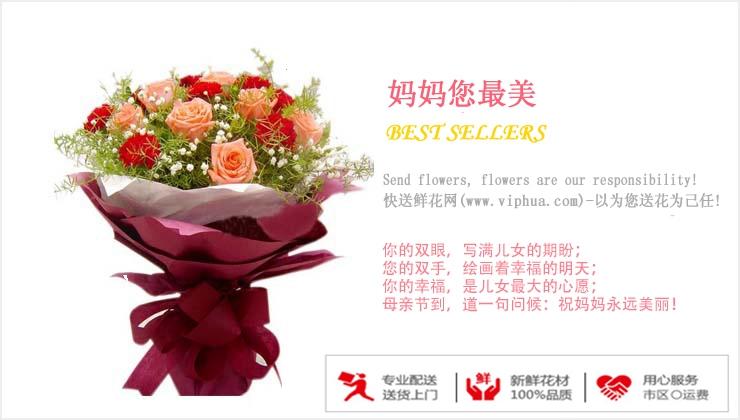 妈妈您最美—快送鲜花网 送鲜花 合肥鲜花店 网上订花 网上预定鲜花网站