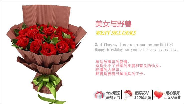 美女与野兽—快送鲜花网|石家庄鲜花速递|异地订花|上海鲜花店|网上订鲜花|妇女节鲜花预定