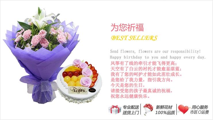 为您祈福—快送鲜花网|送母亲蛋糕|感恩节礼物|异地订蛋糕|鲜花蛋糕组合