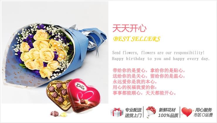 天天开心—快送鲜花网|送生日礼物|网上订购生日鲜花|异地给女友生日礼物|鲜花蛋糕网