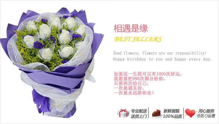 相遇是缘—快送鲜花网|在线订花|异地买花|网上买赣州鲜花|江西鹰潭市花店