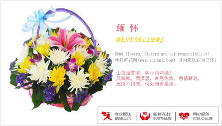 缅怀—快送鲜花网|东莞鲜花店|网上买花|预定鲜花|网上花店哪家好