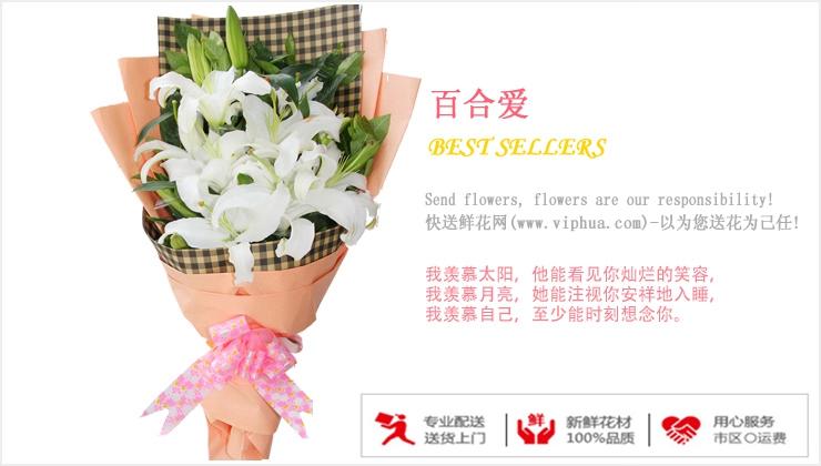 百合爱—快送鲜花网|网上订购鲜花|异地买花|给外地的女友送鲜花