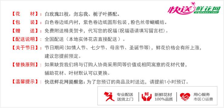 纯洁如你—快送鲜花网 北京海淀区花店 鲜花预定 订购鲜花 网上鲜花预定
