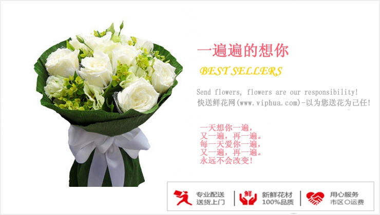 一遍遍的想你—快送鲜花网 网上鲜花预定 订鲜花 购买鲜花 七夕节鲜花订购