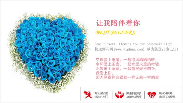 让我陪伴着你—快送鲜花网 情人节买花 网上订花 送花服务 情人节鲜花网上订购