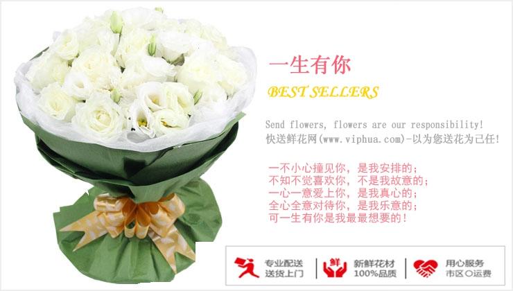 一生有你—快送鲜花网|鲜花礼品|生日礼品|送鲜花|生日礼品推荐