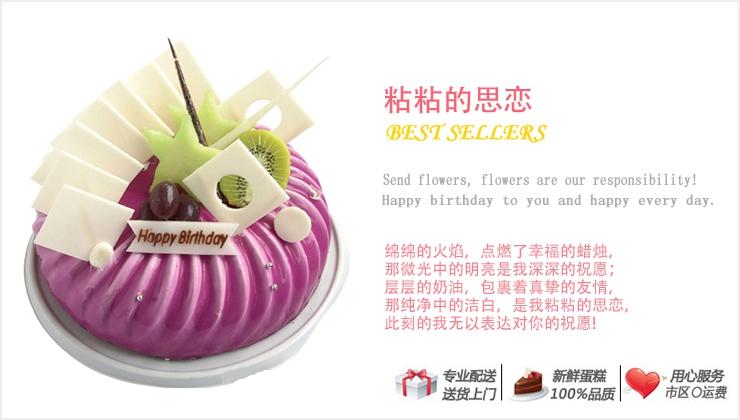 粘粘的思恋—快送鲜花网|订蛋糕|送蛋糕|订购蛋糕|网上预定生日蛋糕