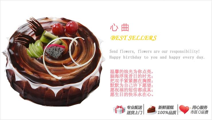 心曲—快送蛋糕网|订蛋糕|蛋糕订购|蛋糕网站|上海网上订蛋糕