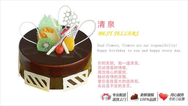 清泉—快送蛋糕网|巧克力蛋糕|订蛋糕|北京蛋糕店|网上订购送北京蛋糕