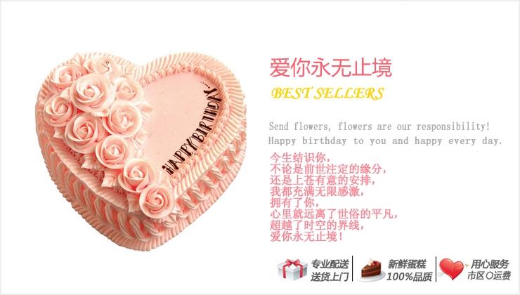 爱你永无止境—快送蛋糕网|异地送蛋糕|订蛋糕|蛋糕快递|网上订购送北京蛋糕