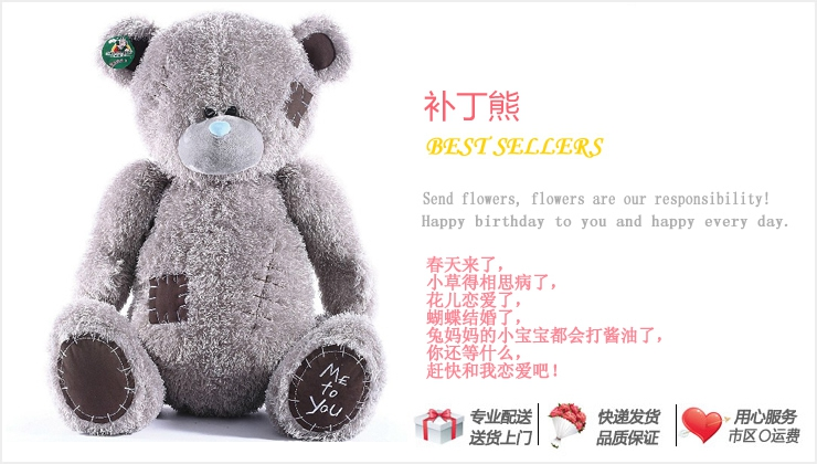 补丁熊—快送鲜花网|小熊玩偶|毛绒玩具|娃娃公仔|网上订购生日礼物