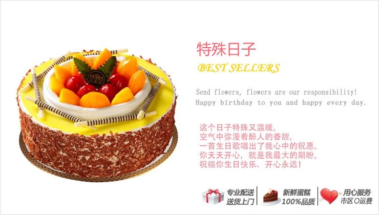 特殊日子—快送蛋糕网|开平市订蛋糕|鹤山市订蛋糕|恩平市订蛋糕|湛江市订蛋糕