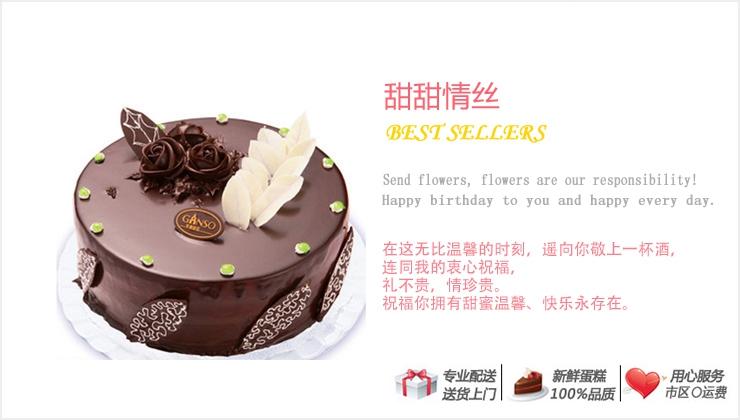 甜甜情丝—快送蛋糕网 阳江市预定蛋糕 阳春市预定蛋糕 清远市预定蛋糕 英德市预定蛋糕