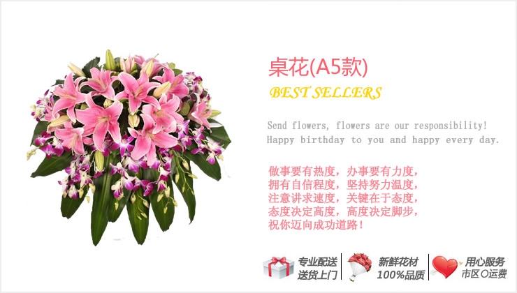 桌花(A5款)—快送鲜花网|购买花篮|鲜花花篮|送花篮|订购花篮|异地送花|看望病人花篮