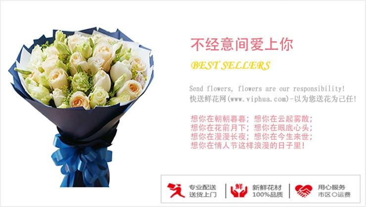 不经意间爱上你—快送鲜花网 齐齐哈尔订花 买鲜花 预订鲜花 网上购买鲜花网站推荐